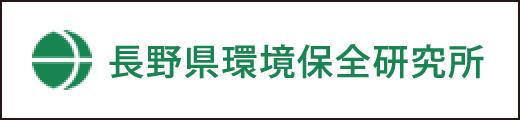 長野県環境保全研究所
