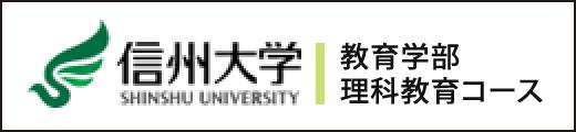 信州大学教育学部理科教育コース