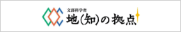 文部科学省 地(知)の拠点