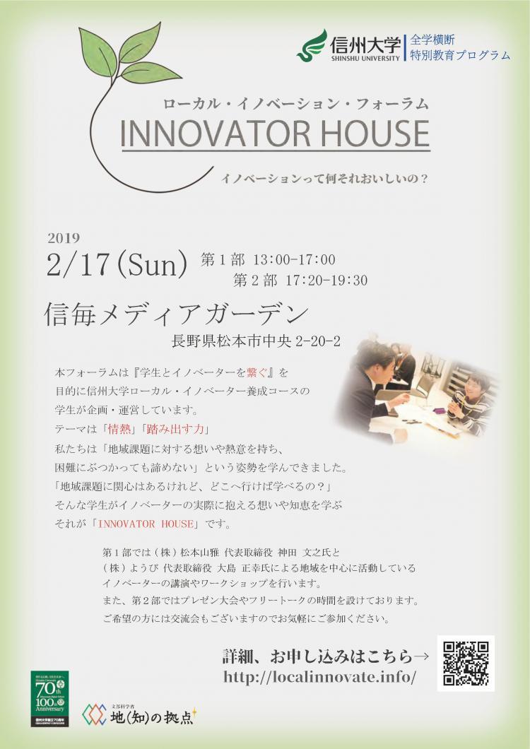 ローカル・イノベーション・フォーラム(LIF)2019 「INNOVATOR HOUSE」イメージ01