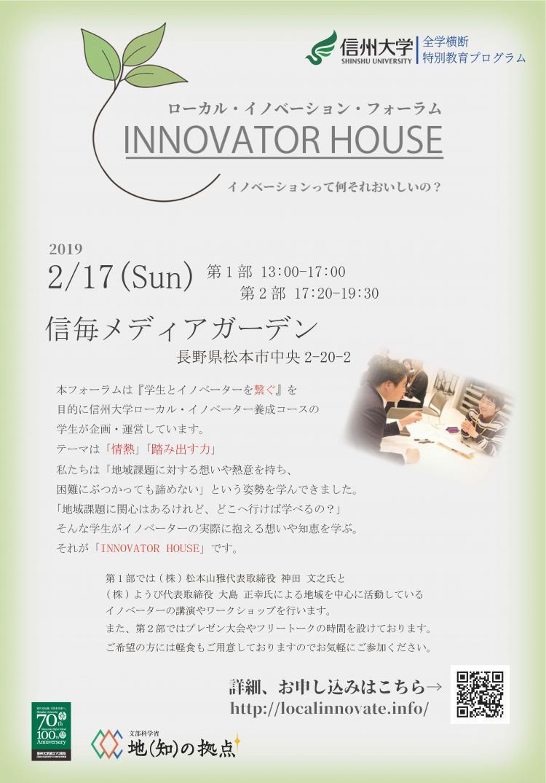 ローカル・イノベーション・フォーラム(LIF)2019 「INNOVATOR HOUSE」
