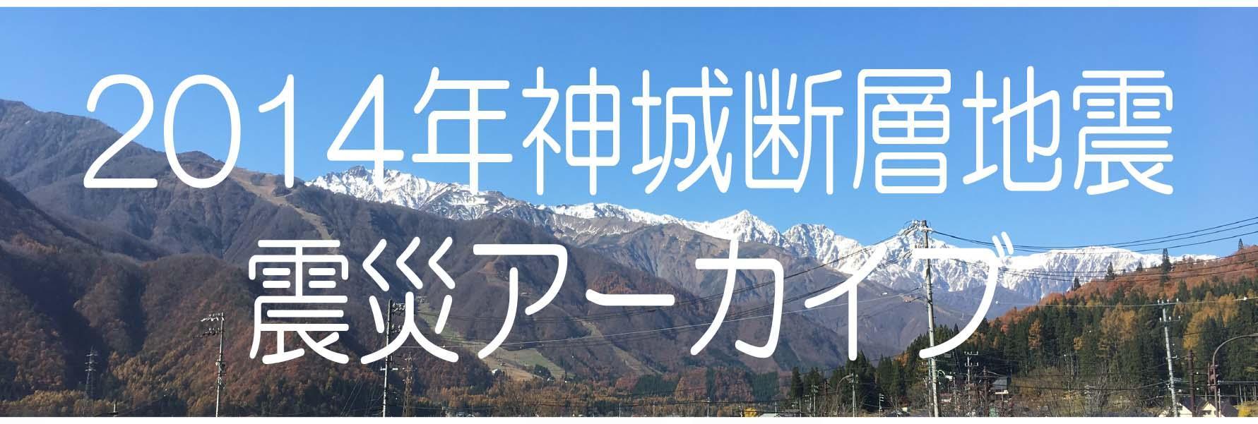 災害アーカイブ トップページ 画像 バナー用.jpg
