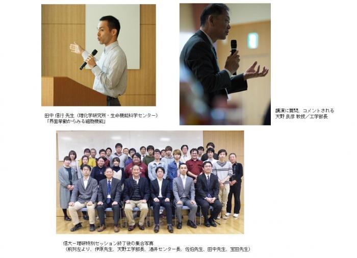 信大理研特別セッション2.jpg