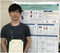 総合理工学研究科 生命医工学専攻 生命工学分野 修士2年の中内宙弥さん(信大-理研連携研究室)が、第29回バイオ・高分子シンポジウムにおいて学生優秀ポスター賞を受賞イメージ02