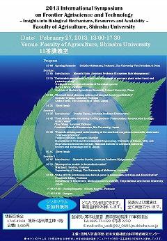 農学部国際シンポジウムポスター