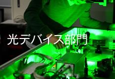 光デバイス部門