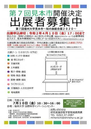 2020_7thmihonichi_1.jpg