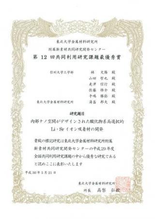 300607_jusyo_hayashi2.jpg
