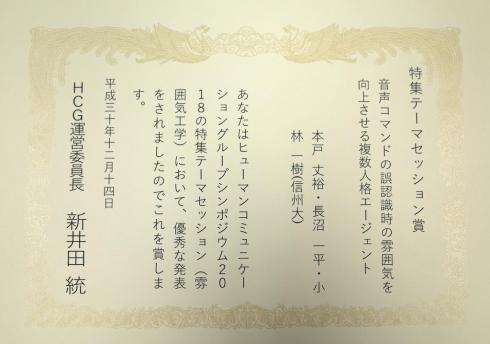 HCG18_02.JPG