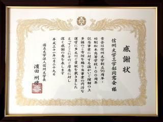 感謝状(工学部同窓会).JPG