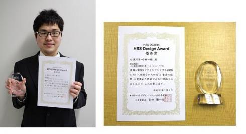 02_Matsuzawa_HSS18.jpg