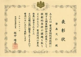 020608_jusyo_sasamori.jpg
