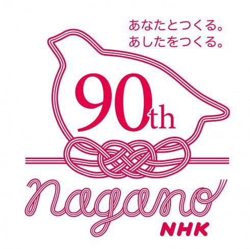NHK_90th.jpg