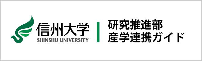 信州大学研究推進部産学連携ガイド