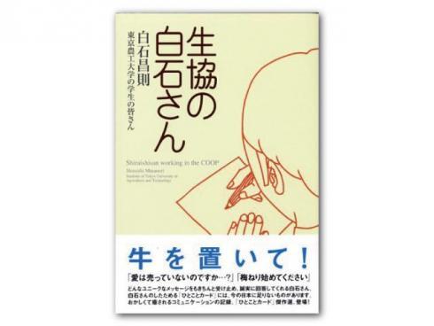 shiraishi_02.jpg