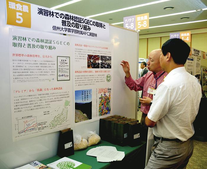 森林認証SGECの取得と普及の取り組み