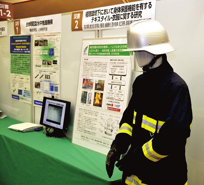 消防用個人装備の開発研究