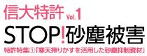 信大特許Vol.1 STOP!砂塵被害