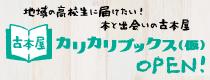 カリカリブックス(仮)OPEN!