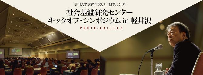 社会基盤研究センター キックオフ・シンポジウム in 軽井沢