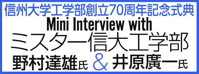 信州大学工学部創立70周年記念式典 Mini Interview with ミスター信大工学部 野村達雄氏&井原廣一氏