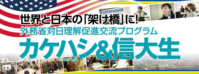 外務省対日理解促進交流プログラム カケハシ・プロジェクト&信大生