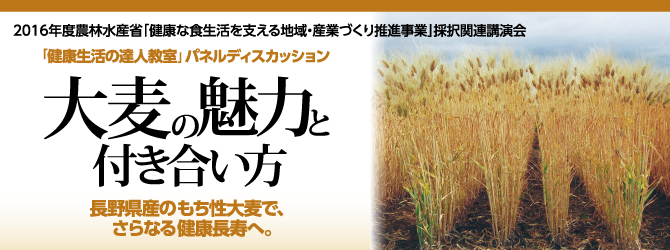 「健康生活の達人教室」パネルディスカッション 大麦の魅力と付き合い方