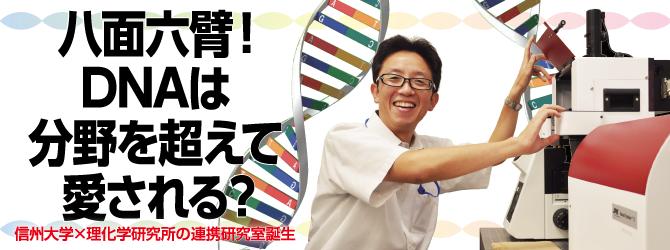 八面六臂!DNAは分野を超えて愛される?信州大学×理化学研究所の連携研究室誕生