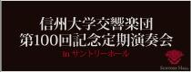 信州大学交響楽団 第100回記念定期演奏会 in サントリーホール