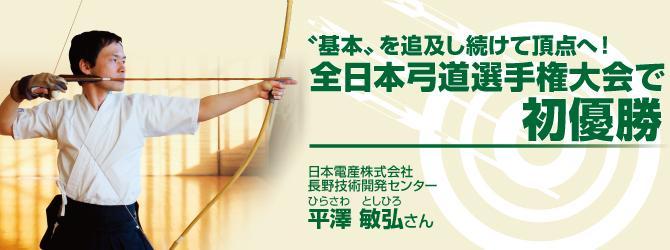全日本弓道選手権大会で初優勝 平澤 敏弘さん
