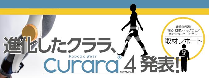 進化したクララ、curara®4発表!