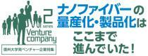 信州大学発ベンチャー企業特集 ナノファイバーの量産化・製品化はここまで進んでいた!