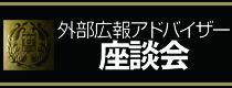 信州大学のブランディングを考える 信州大学広報スタッフ会議 外部広報アドバイザー座談会