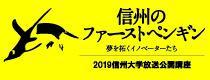 2019信州大学放送公開講座