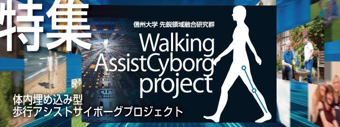 特集 体内埋め込み型 歩行アシスト サイボーグプロジェクト