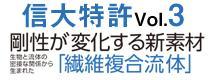 信大特許Vol.3 剛性が変化する新素材!「繊維複合流体」