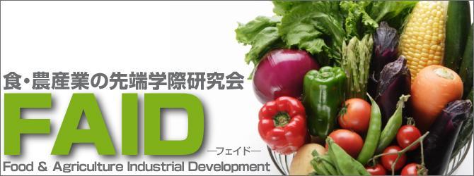 食・農産業の先端学際研究会 FAID