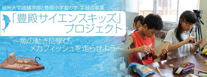 「豊殿サイエンスキッズ」プロジェクト~魚の動きに学び、メカフィッシュを走らせよう~