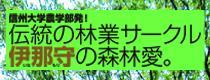 信州大学農学部発!伝統の林業サークル 伊那守の森林愛。