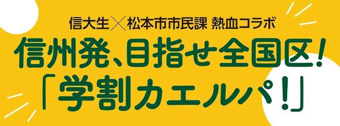 信大生×松本市市民課 熱血コラボ 信州発、目指せ全国区!「学割カエルパ!」