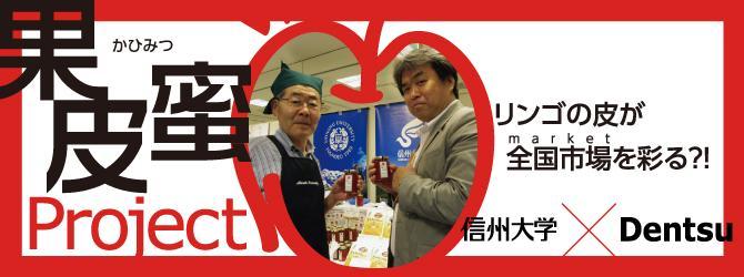 リンゴの皮が全国市場を彩る?! 信州大学×電通 果皮蜜(かひみつ)プロジェクト