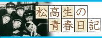 松高生の青春日記