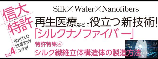 信大特許Vol.4 再生医療などに役立つ新技術!「シルクナノファイバー」