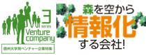 信州大学発ベンチャー企業特集 森を空から情報化する会社!