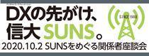 DXの先がけ、信大SUNS。2020.10.2 SUNSをめぐる関係者座談会