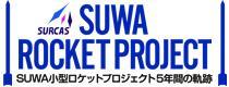 信州大学先鋭領域融合研究群 航空宇宙システム研究拠点 SUWA小型ロケットプロジェクト5年間の軌跡