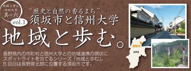 """""""歴史と自然の香るまち"""" 須坂市と信州大学 vol.1"""