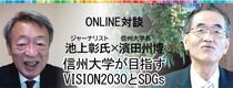 ONLINE対談 信州大学が目指すVISION2030とSDGs