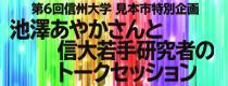 第6回信州大学 見本市特別企画 池澤あやかさんと信大若手研究者のトークセッション