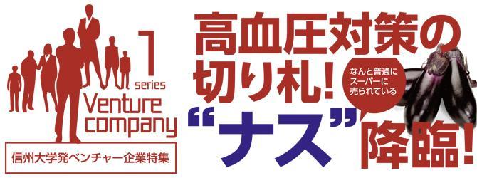"""信州大学発ベンチャー企業特集 高血圧対策の切り札!""""ナス""""降臨!"""